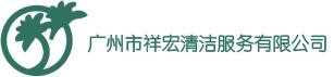广州市祥宏清洁服务有限公司